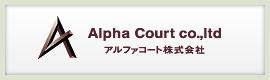アルファコート株式会社