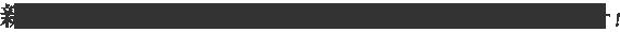 新着情報「アルファケア創成川公園」の最新情報をお届けいたします!