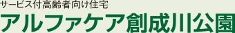 サービス付高齢者向け住宅 アルファケア創成川公園